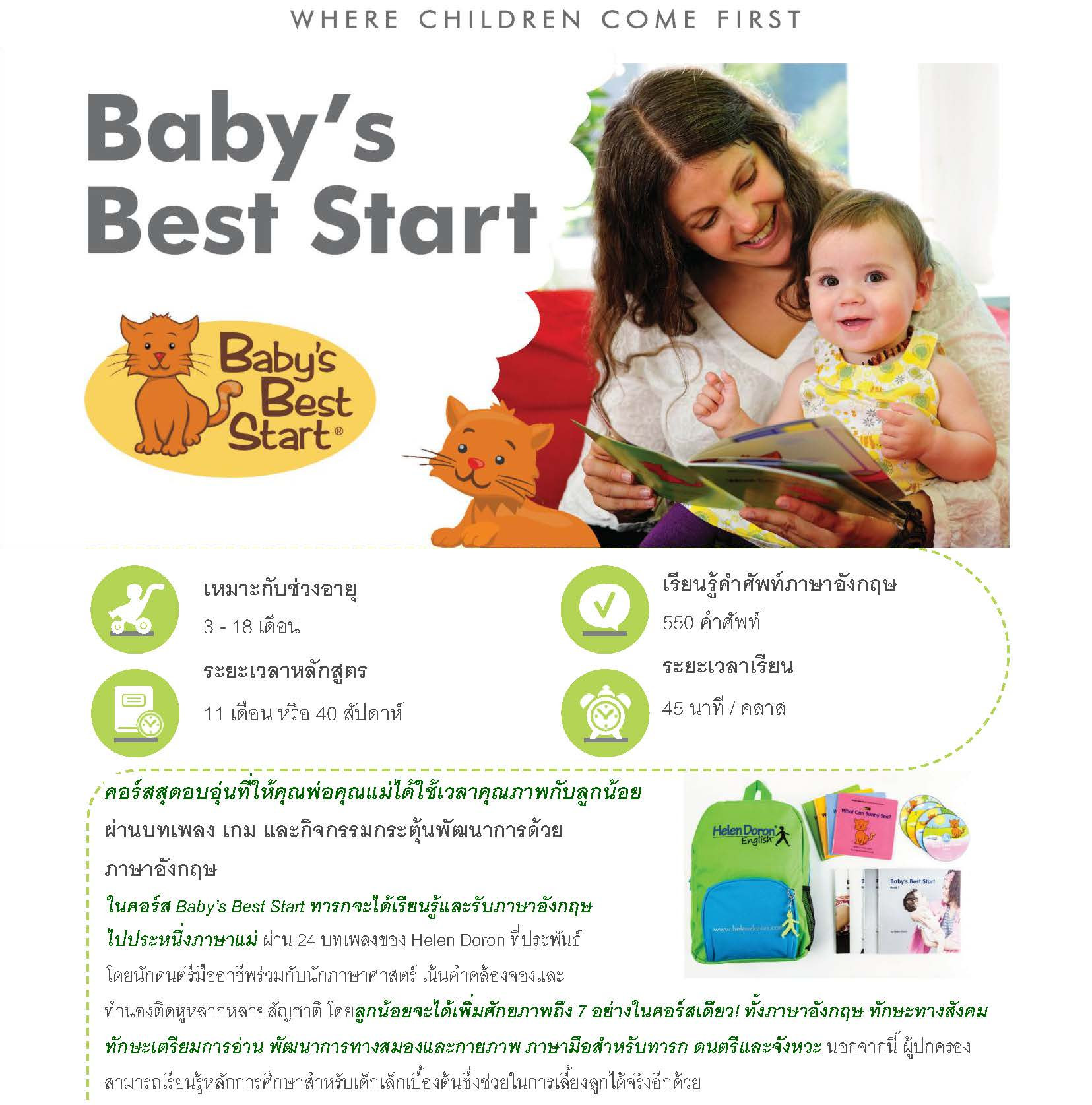 Download - Baby's Best Start ปูพื้นฐานการพูดภาษาอังกฤษผ่านกิจกรรมเสริมพัฒนาการด้านต่าง ๆ เพลง และบทกลอนคล้องจอง