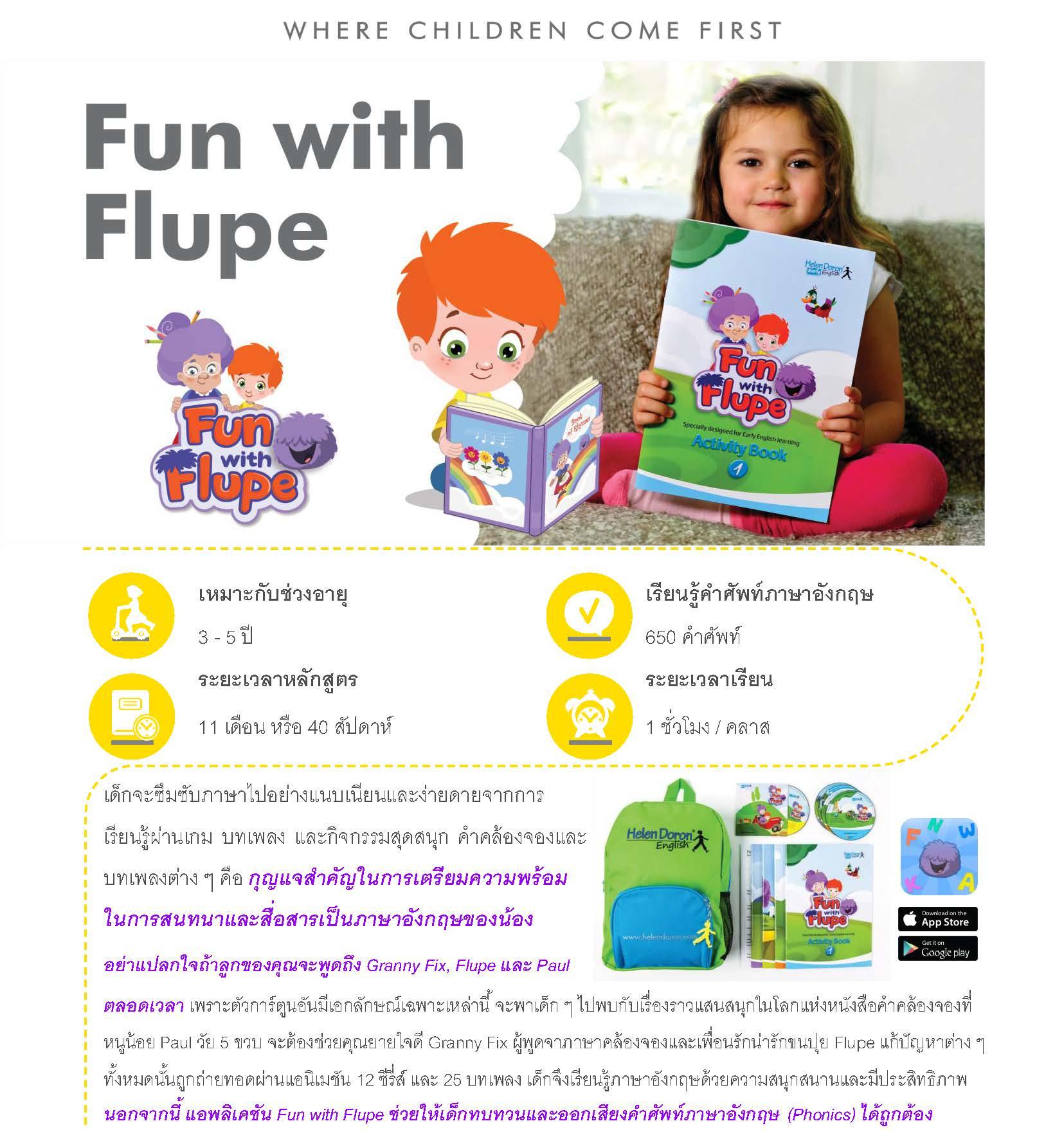 Download - Fun with Flupe สำหรับเด็กเล็ก อายุ 3 – 6 ปี