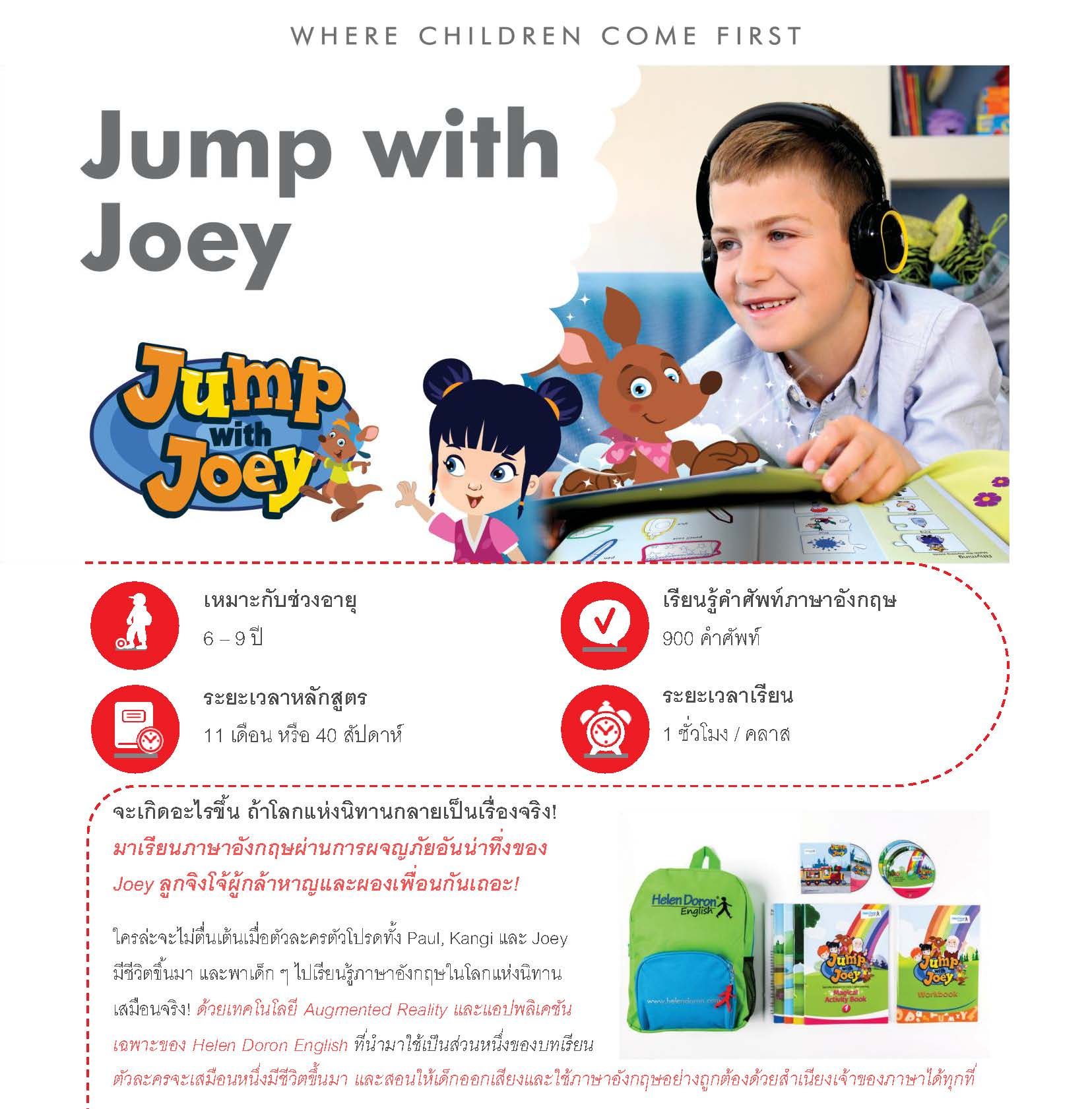 Download - Jump with Joey สำหรับเด็กอายุ 6 – 9 ปี