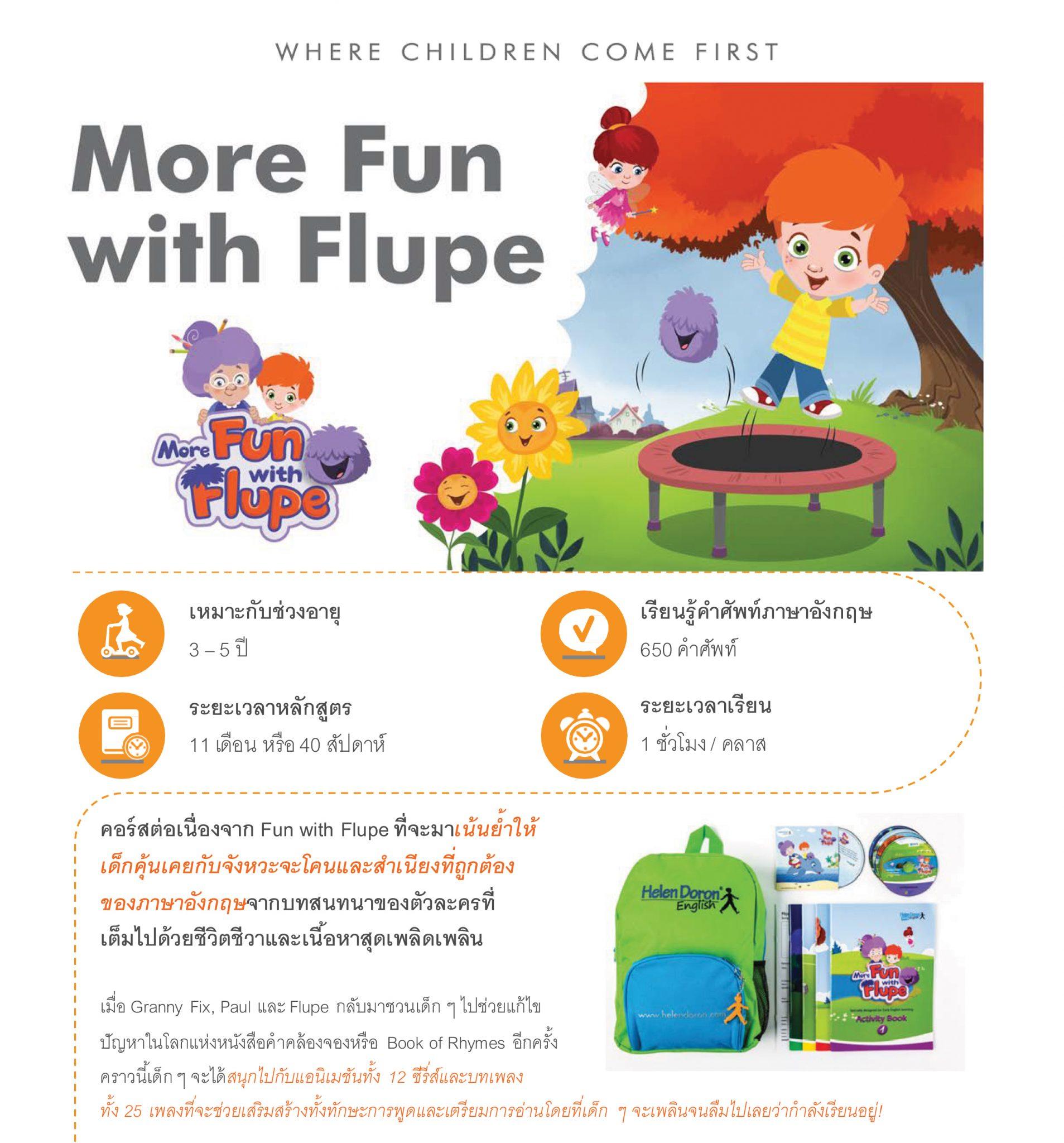 Download - More Fun with Flupe สำหรับเด็ก อายุ 3 – 6 ปี
