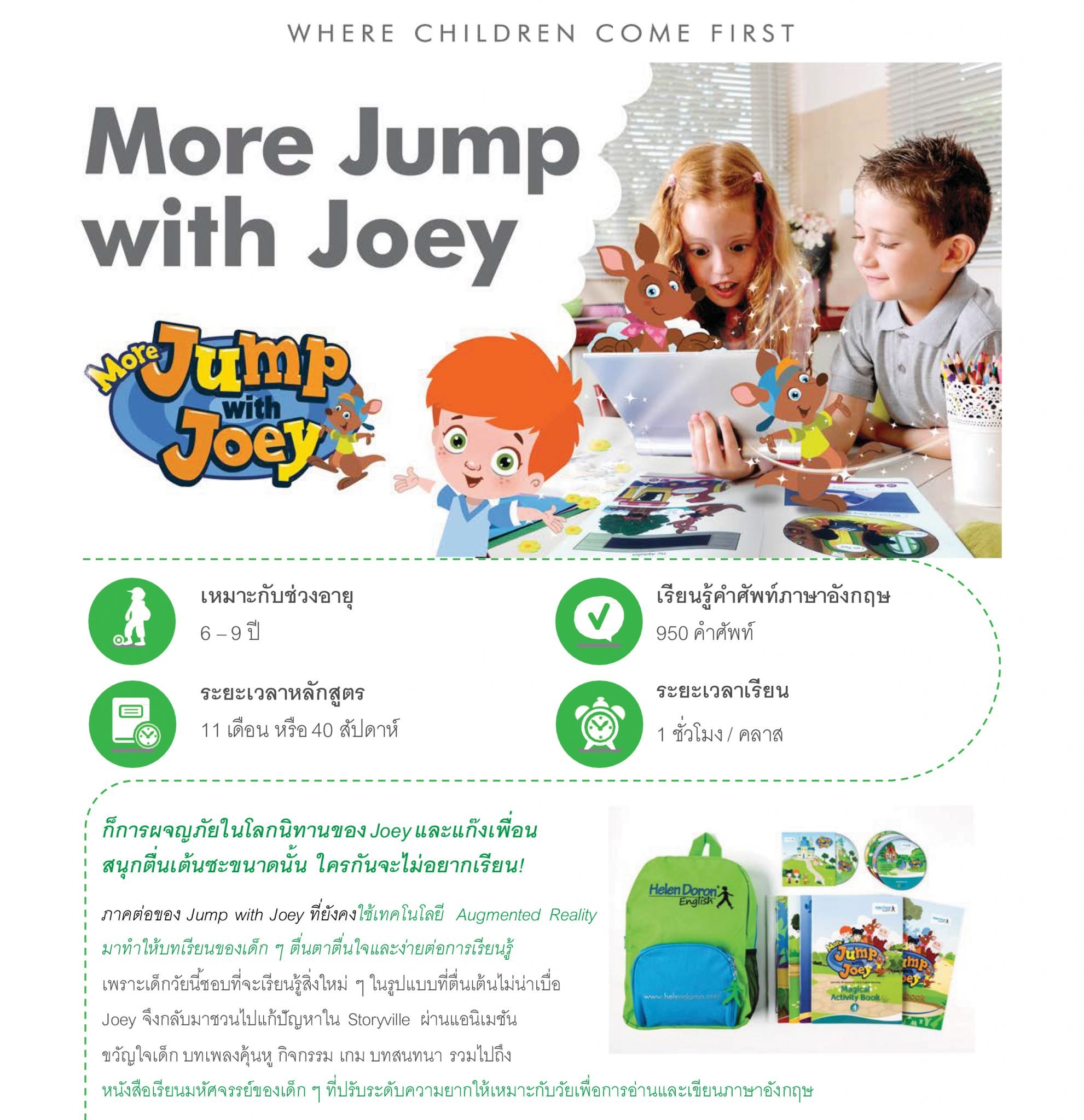 Download - More Jump with Joey สำหรับเด็กอายุ 6 – 9 ปี