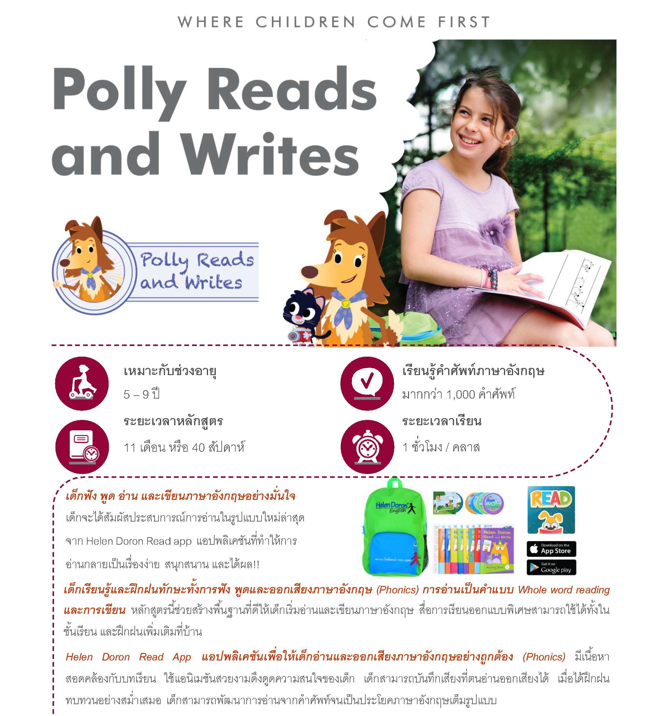 Download - Polly Reads and Writes สำหรับเด็กอายุ 5 - 9 ปี